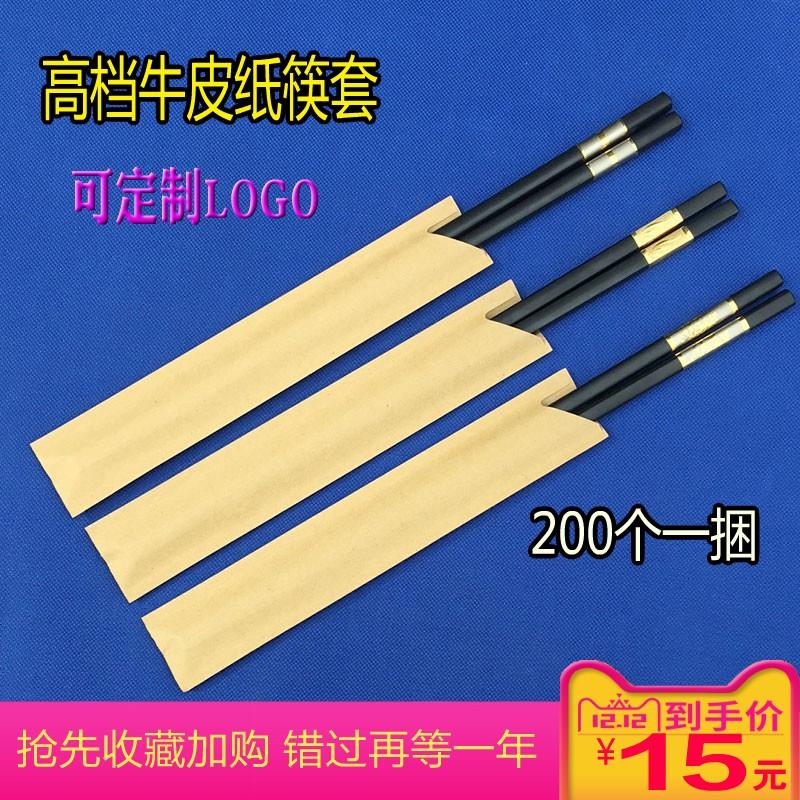 一次性牛皮纸筷子套 纸筷套 筷包装袋酒店餐厅宾馆专用筷套200只