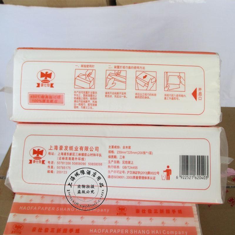 整箱豪士发擦手纸 商用消费品 三折 200组 /包 单层 20包/箱2040