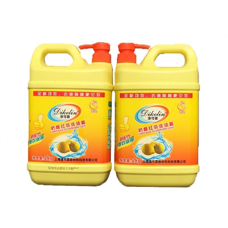 涤可霖 柠檬红茶洗洁精2kg 洗涤剂家庭装8瓶整箱江浙沪皖包邮