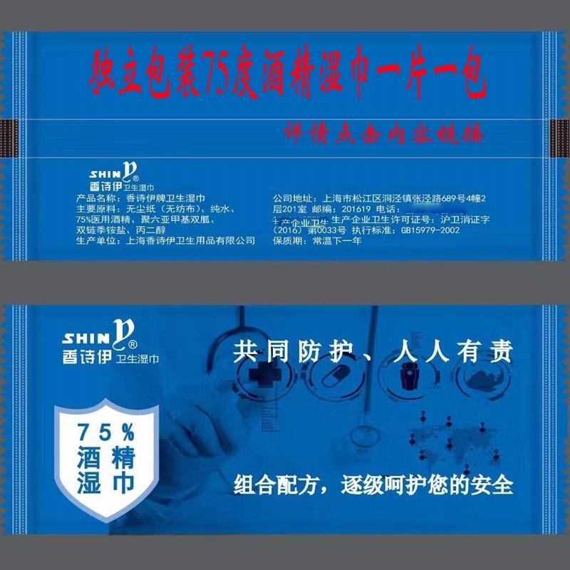 75度酒精消毒湿巾【现货顺丰包邮】100片独立包装便携杀菌抑菌湿巾